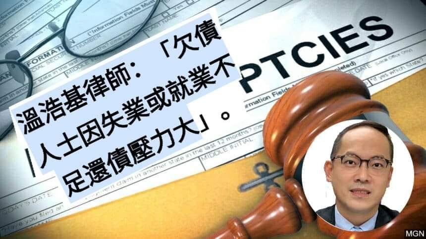 律師指欠債人士因失業或就業不足還債壓力大