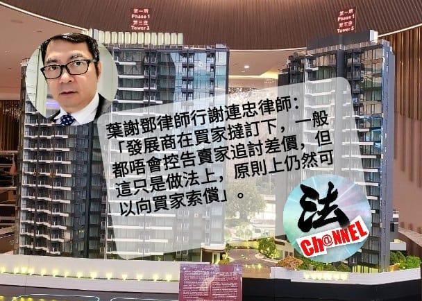 如買家撻訂,發展商會否控告追討差價?