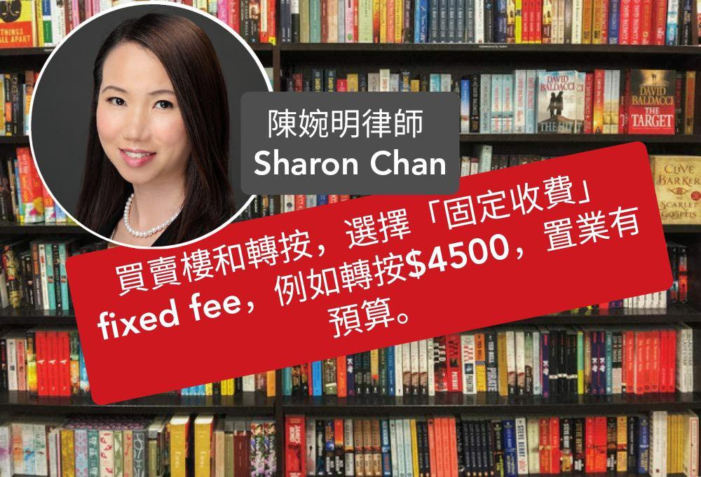買賣樓和轉揭,選「固定收費」fixed fee,置業有預算
