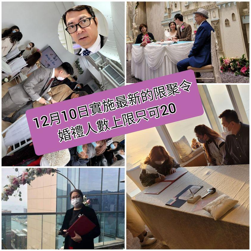 最新「限聚令」12月10日起收緊至婚禮出席人數限20人