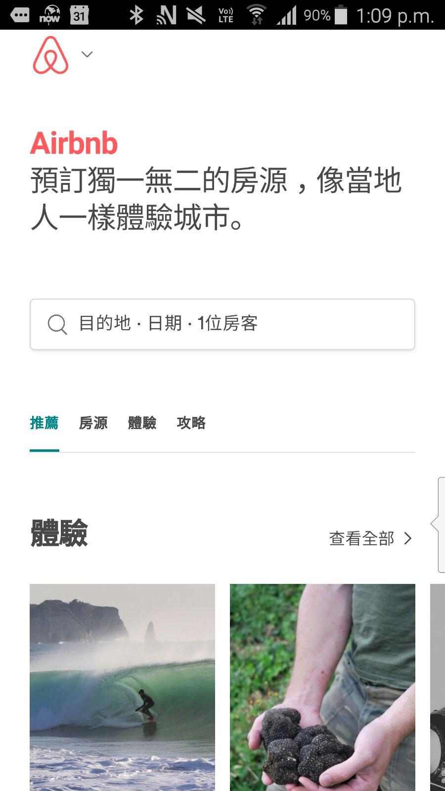 Airbnb 出租物業,乃經營無牌旅館,香港仍屬違法